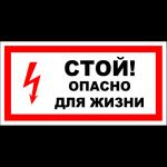 """Знак """"Стой! Опасно для жизни"""" (100х200мм)"""